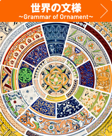 世界の文様〜Grammar of Ornament〜