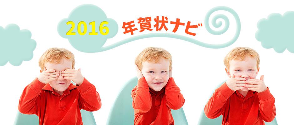 年賀状ナビ2016 テンプレート ... : 無料 ポストカード : カード