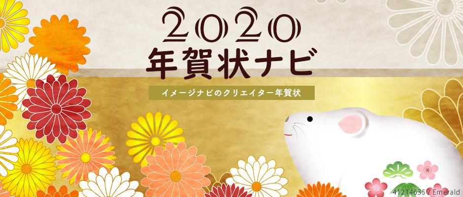 年賀ナビ 2020