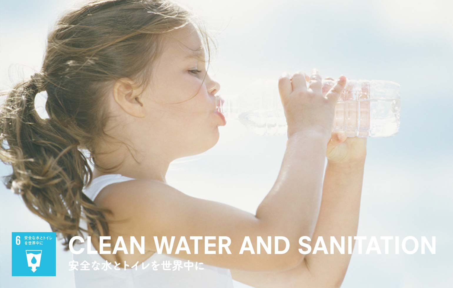 CLEAN WATER AND SANITATION - 安全な水とトイレを世界中に SDGs 画像素材
