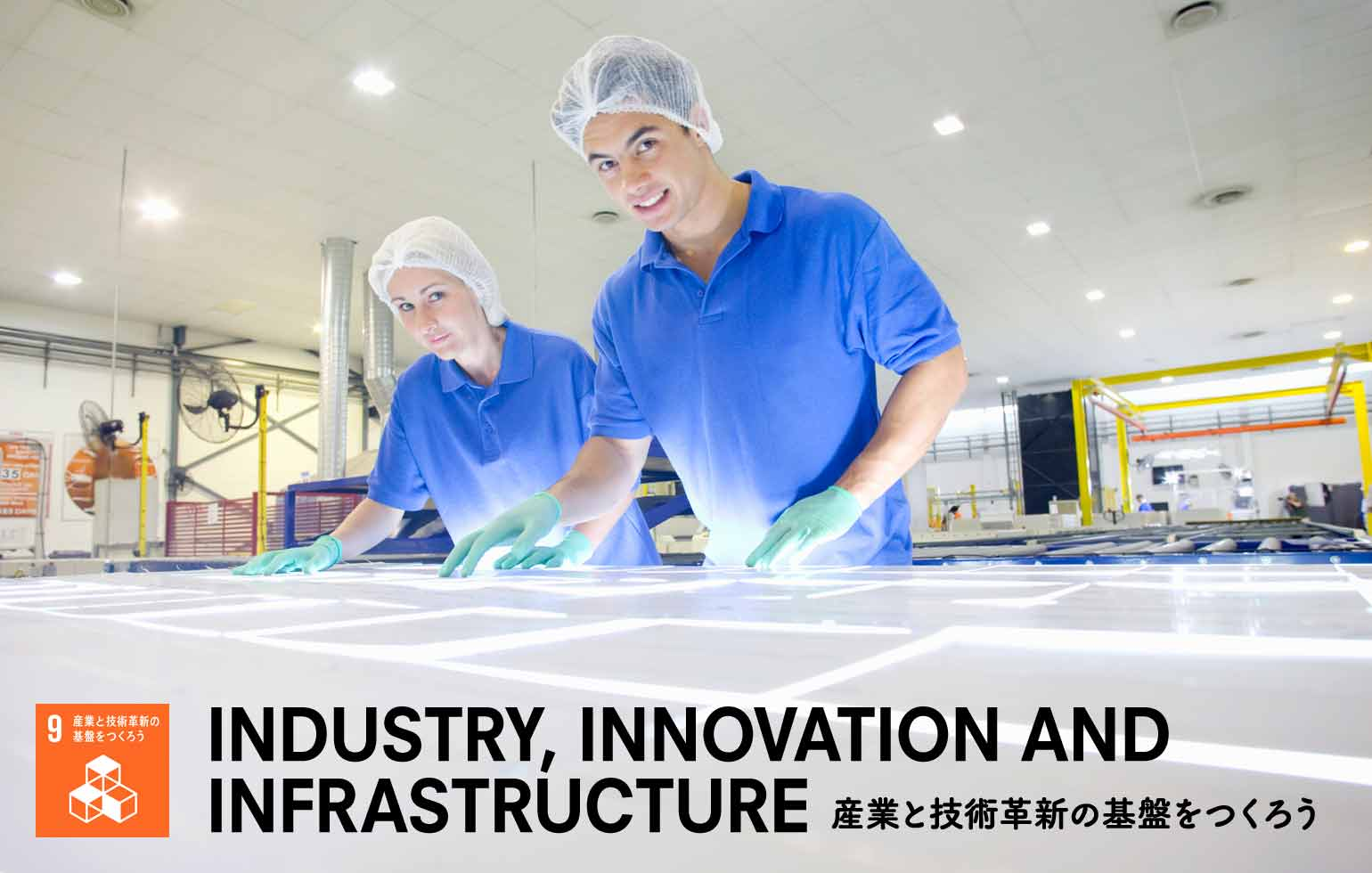 INDUSTRY, INNOVATION AND INFRASTRUCTURE - 産業と技術革新の基盤をつくろう SDGs 画像素材