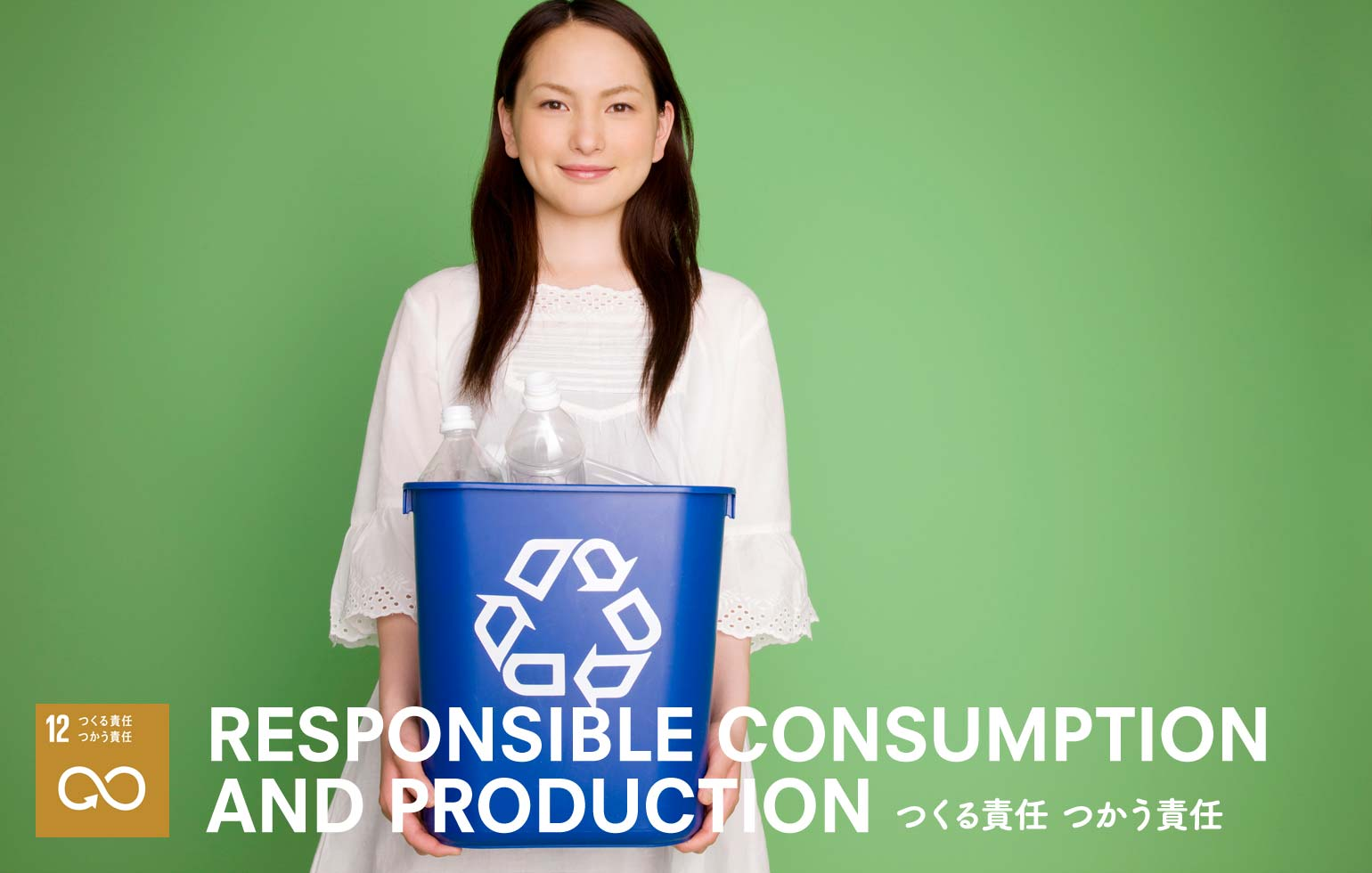 RESPONSIBLE CONSUMPTION AND PRODUCTION - つくる責任 つかう責任 SDGs 画像素材