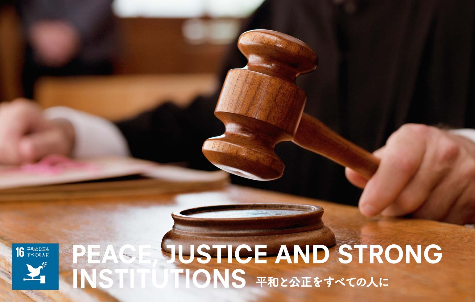 PEACE, JUSTICE AND STRONG INSTITUTIONS - 平和と公正をすべての人に SDGs 画像素材
