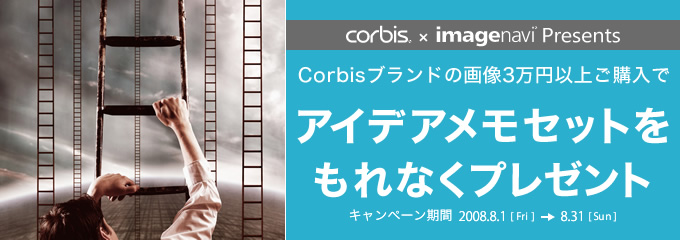 Corbisブランドの画像3万円以上ご購入でアイデアメモセットをもれなくプレゼント