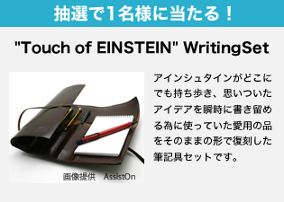 抽選で1名様に当たる!Touch of EINSTEIN WritingSet
