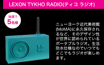 LEXON TYKHO RADIO(ティコ ラジオ)