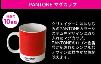PANTONE マグカップ