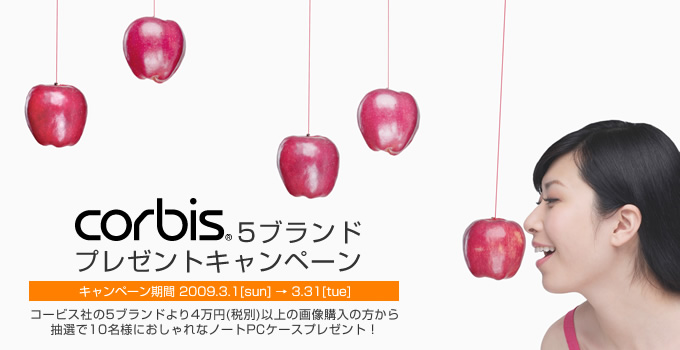 corbis 5ブランドプレゼントキャンペーン