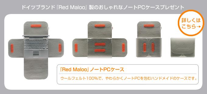 ドイツブランド『Red Maloo』製のおしゃれなノートPCケースを抽選で10名様にプレゼント!詳しくはこちら