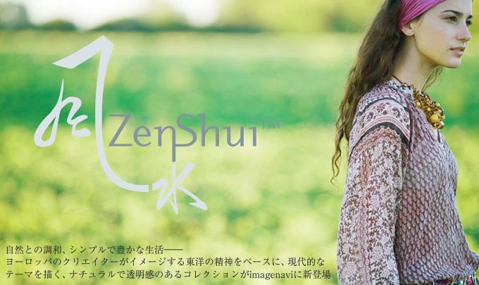 『Zen Shui(ゼン・シュイ)』