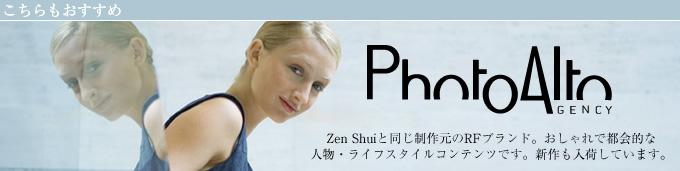 『Zen Shui』と同じ制作元のRFブランド『Photo Alto(フォト アルト)』 おしゃれで都会的な人物・ライフスタイルコンテンツです。新作も入荷しています。
