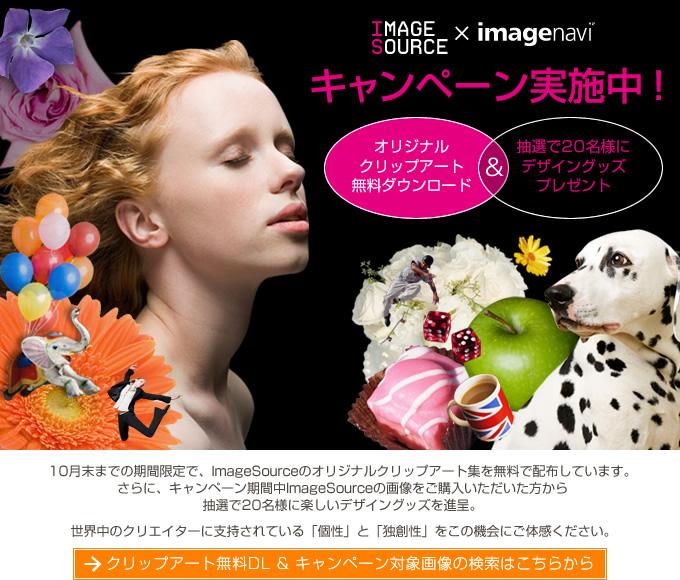 『 ImageSource × imagenavi キャンペーン実施中 』