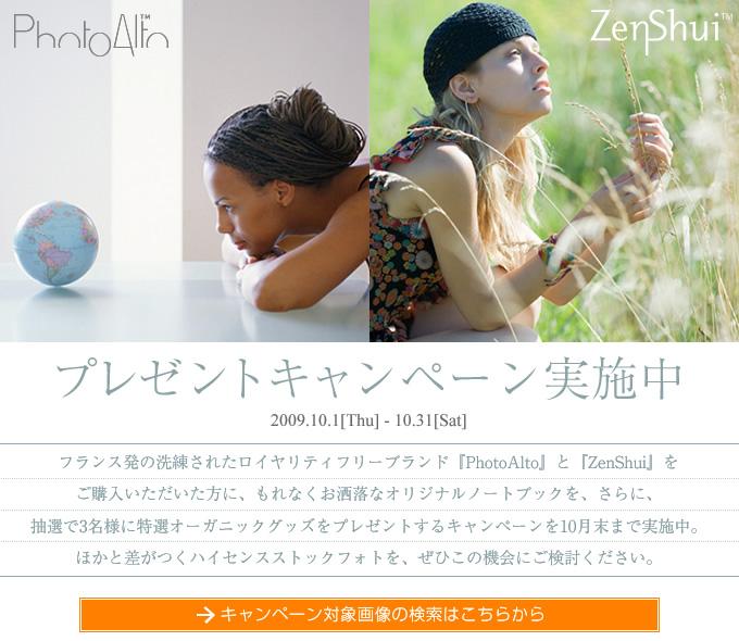 『 PhotoAlto × imagenavi プレゼントキャンペーン実施中  』