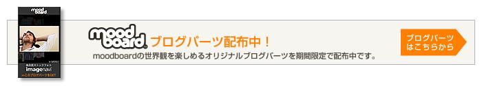 moodboardブログパーツ配布中!