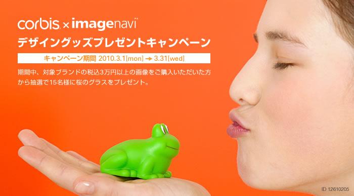 『 Cobis × imagenavi デザイングッズプレゼントキャンペーン 』