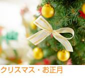 クリスマス・お正月