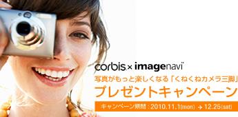 どこでも設置できるカメラ三脚「JOBY Gorillapod」をプレゼント! Corbis x imagenaviキャンペーン