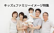 キッズ&ファミリーイメージ特集