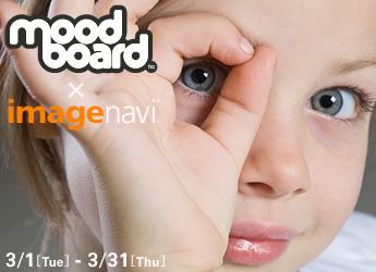 moodboard × imagenavi プレゼントキャンペーン