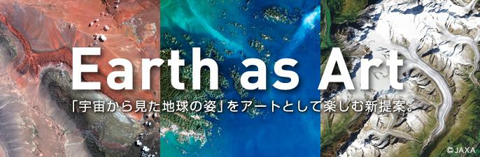 Earth as Art - 「宇宙から見た地球の姿」をアートとして楽しむ新提案。