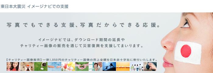東日本大震災-イメージナビでの支援