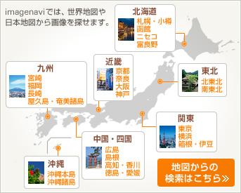imagenaviでは、世界地図や日本地図から画像を探せます。