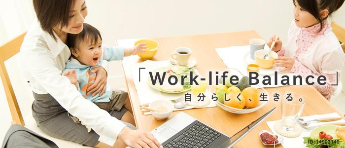 テーマ:「Work-life Balance」-自分らしく、生きる。-