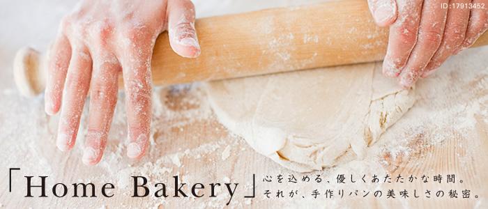 テーマ:「Home Bakery」-心を込める、優しくあたたかな時間。それが、手作りパンの美味しさの秘密。-