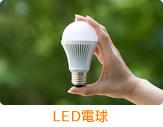 LED width=