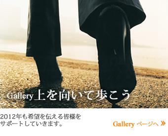 Gallery 上を向いて歩こう