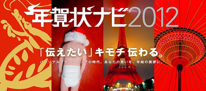 年賀状ナビ2012-「伝えたい」キモチ伝わる。パーソナルブランディングの時代。あなたの思いを年始の挨拶に。