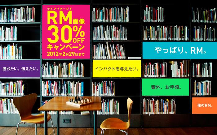 RM画像30%OFFキャンペーン- 2012年2月29日まで