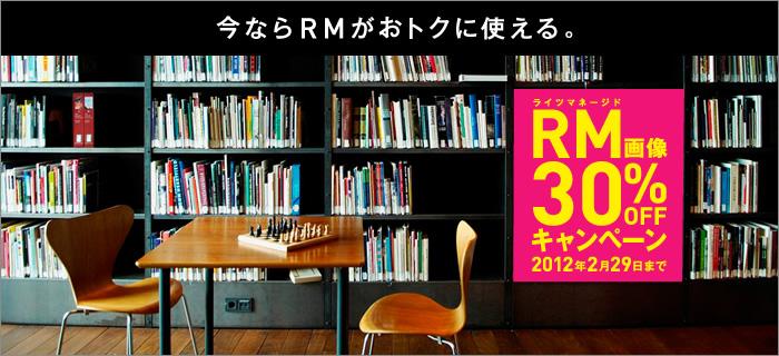 今ならRMがおトクに使える。RM画像30%OFFキャンペーン実施中!2012年2月29日まで。