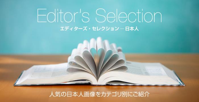 """エディターズ・セレクション-検索ではなかなか出合えない""""いい写真""""をご紹介。"""