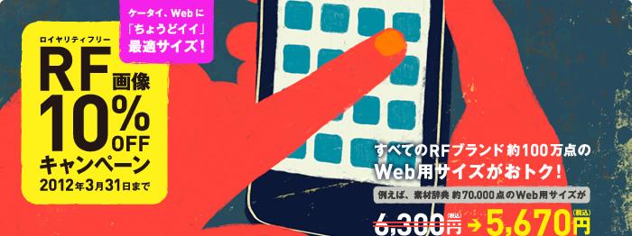 RF画像web用サイズ10%OFFキャンペーン-2012年3月31日まで!