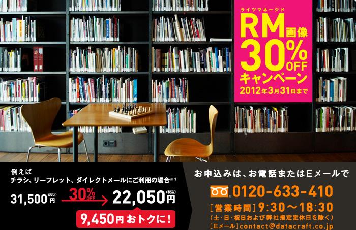 RM画像30%OFFキャンペーン-2012年3月31日まで!お申込みはお電話またはEメールで→フリーダイヤル0120-633-410(営業時間 9:30~18:30)Eメール contact@datacraft.co.jp