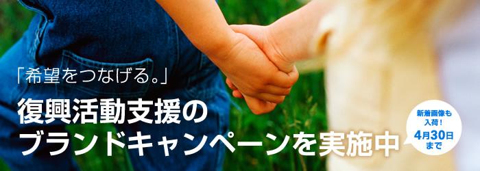 「希望をつなげる。」《イメージナビ》復興活動支援キャンペーン