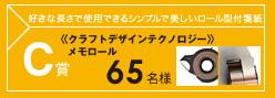 C賞 ≪クラフトデザインテクノロジー≫メモロール
