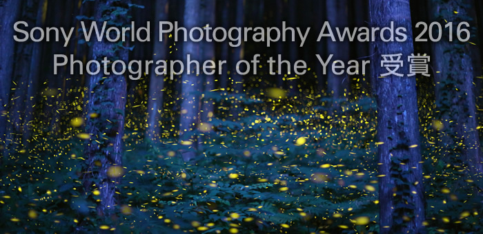 Sony World Photography Awards 2016 Photographer of the Year 受賞