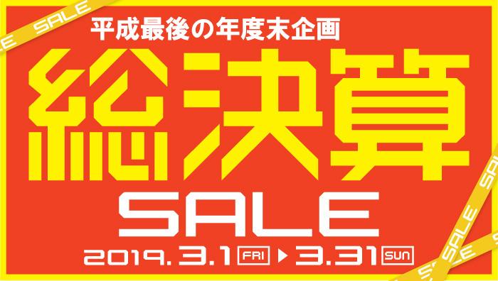 最大95%OFF!平成最後の年度末企画・総決算セール開催中!