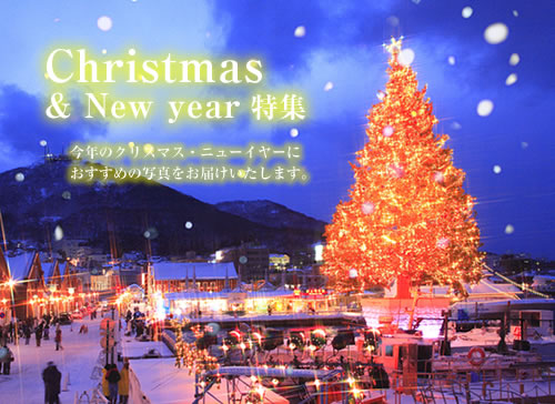 Christmas & New year特集