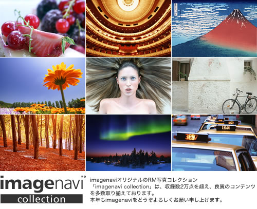 『新春特集 imagenavi collection』