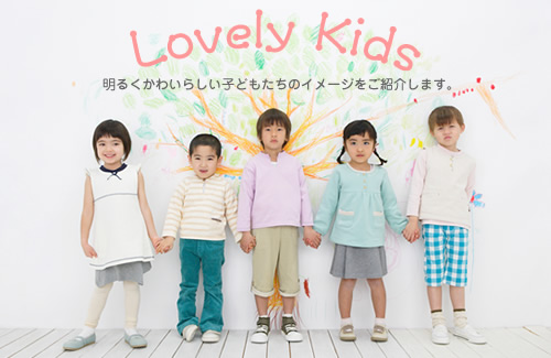 『Lovely Kids』