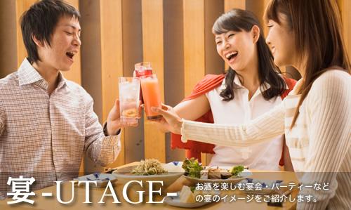 『宴-UTAGE-』