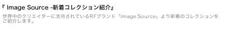 『Image Source新着コレクション』