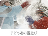 子ども達の雪遊び