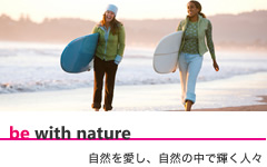 be with nature 自然を愛し、自然の中で輝く人々