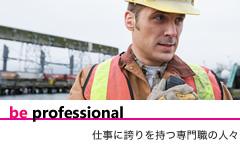 be professional 仕事に誇りを持つ専門職の人々