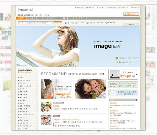 2008.4.28 imagenaviがリニューアル!