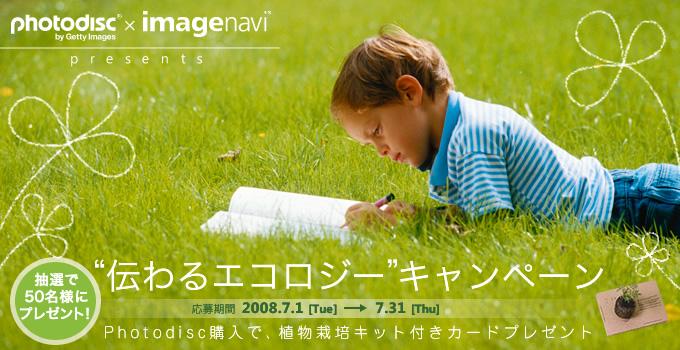 「伝わるエコロジー」キャンペーン Photodisc購入で、植物栽培キット付きカードプレゼント